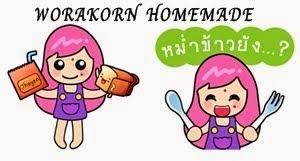 Worakorn Homemade รีวิวอาหาร ขนมหวาน สูตรอาหาร ร้านอาหาร อาหารทำเอง