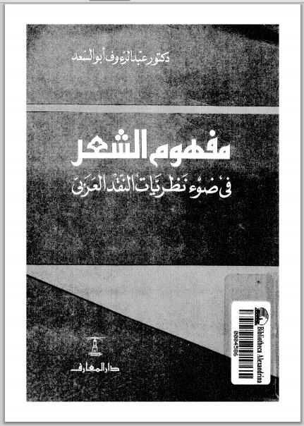 مفهوم الشعر في ضوء نظريات النقد العربي - عبد الرءوف أبو السعد pdf