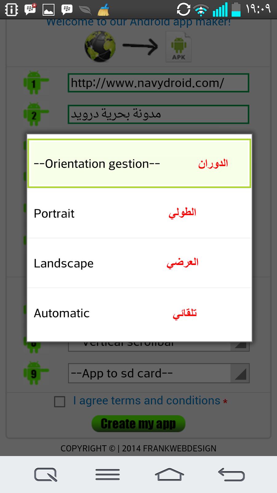 كيفية عمل تطبيق لموقعك على الاندرويد بأسهل طريقة والافضل على الاطلاق Screenshot_2014-02-07-19-09-34