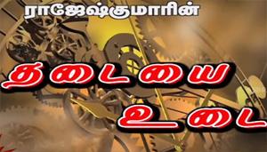 Chinnathirai Cinema | Thadaiyai Udai