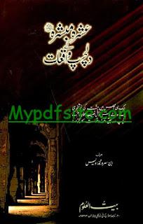 Ashrah Mobashrah Kay Dilchasp Waqiat