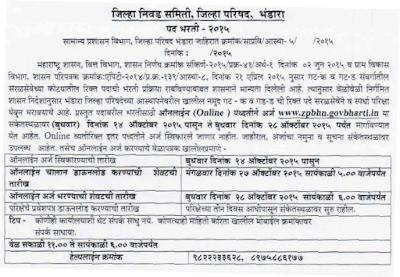 Bhandara Zilla Parishad Bharti 2015 zpbhn.govbharti.in