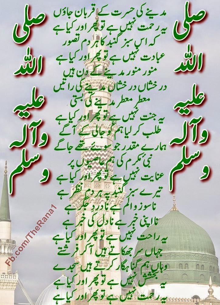 Naats, Darood e Pak, Name of Muhammad (S.A.W.W), Madina, مدینے کی حسرت کے قربان جاؤں