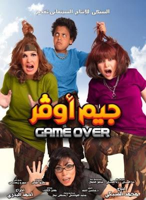 فيلم جيم أوفر Game Over يسرا مي عز الدين