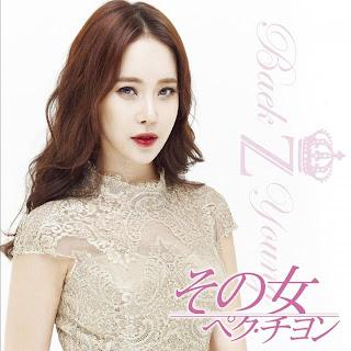 Baek Ji Young (ペク・チヨン) - Sono Onna (その女)