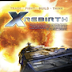 X Rebirth Free Download Game