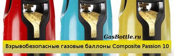 взрывобезопасные газовые баллоны в СПб