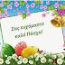 Καλό Πάσχα!!!!  Καλή Ανάσταση!!!!