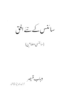 Science K Naye Ufaq By Wahab Qaiser
