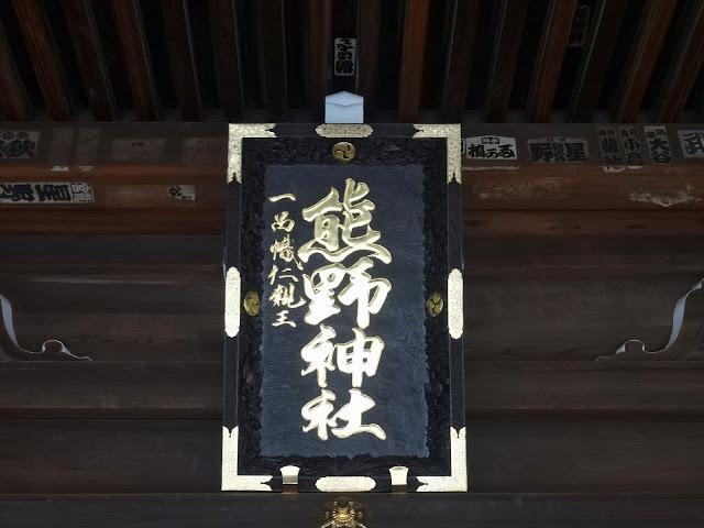 熊野神社,拝殿,社号額,新宿〈著作権フリー無料画像〉Free Stock Photos