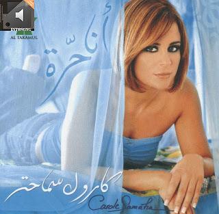 Carol Samaha-Ana Hor2a