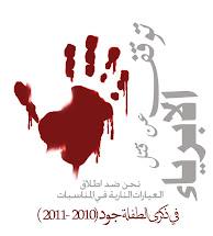 لا لقتل الأفراح، لا لاستعمال السلاح
