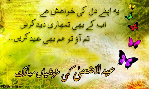 Simple Rajab Eid Al-Fitr Greeting - Eid-ul-Adha-Mubarak-eCards-Eid-al-Azha-Mubarik-Urdu-Shairi-Poetry-002  Perfect Image Reference_1787 .jpg