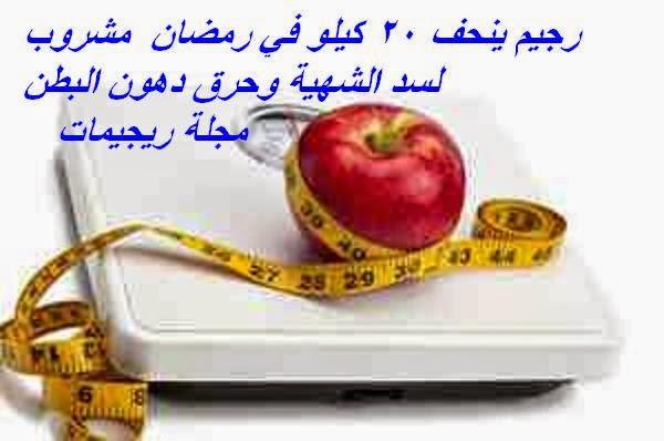 رجيم ينحف 20 كيلو في رمضان  مشروب لسد الشهية وحرق دهون البطن    مجلة ريجيمات