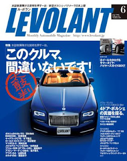 LE VOLANT(ル・ボラン) 2017年06月号