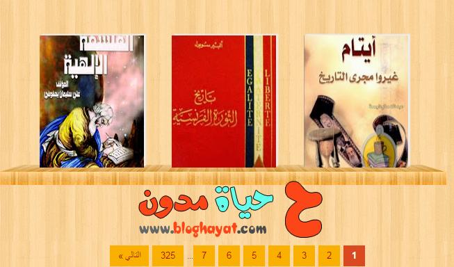 افضل 6 مواقع تقدم جميع انواع الكتب | موقع جديد الكتب | حياة مدون