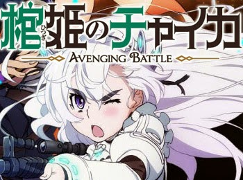 Chaika – The Coffin Princess season 2