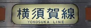 東海道線211系の側面行先 熱海