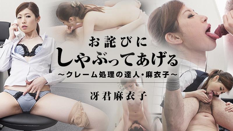 JAV UNCENSORED 1019 Guru of claims processing that 'll suck to apologize Maiko Sae-kun Maiko