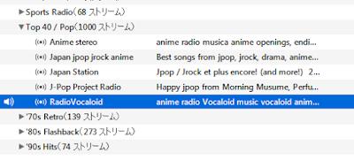 Vocaloid-iTtunes-Radio