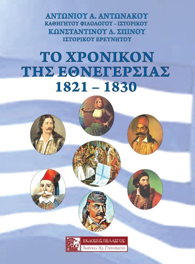 Α.ΑΝΤΩΝΑΚΟΣ-Κ.ΣΠΙΝΟΣ:ΤΟ ΧΡΟΝΙΚΟ ΤΗΣ ΕΘΝΕΓΕΡΣΙΑΣ 1821-1830