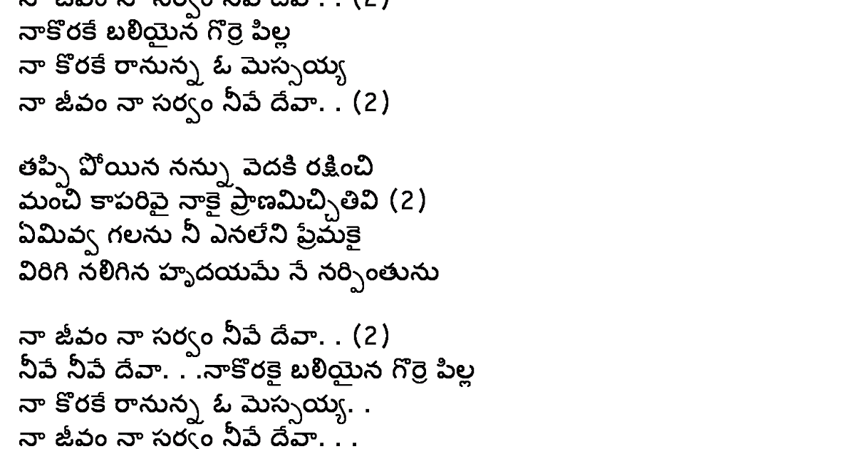 Bangaram songs lyrics