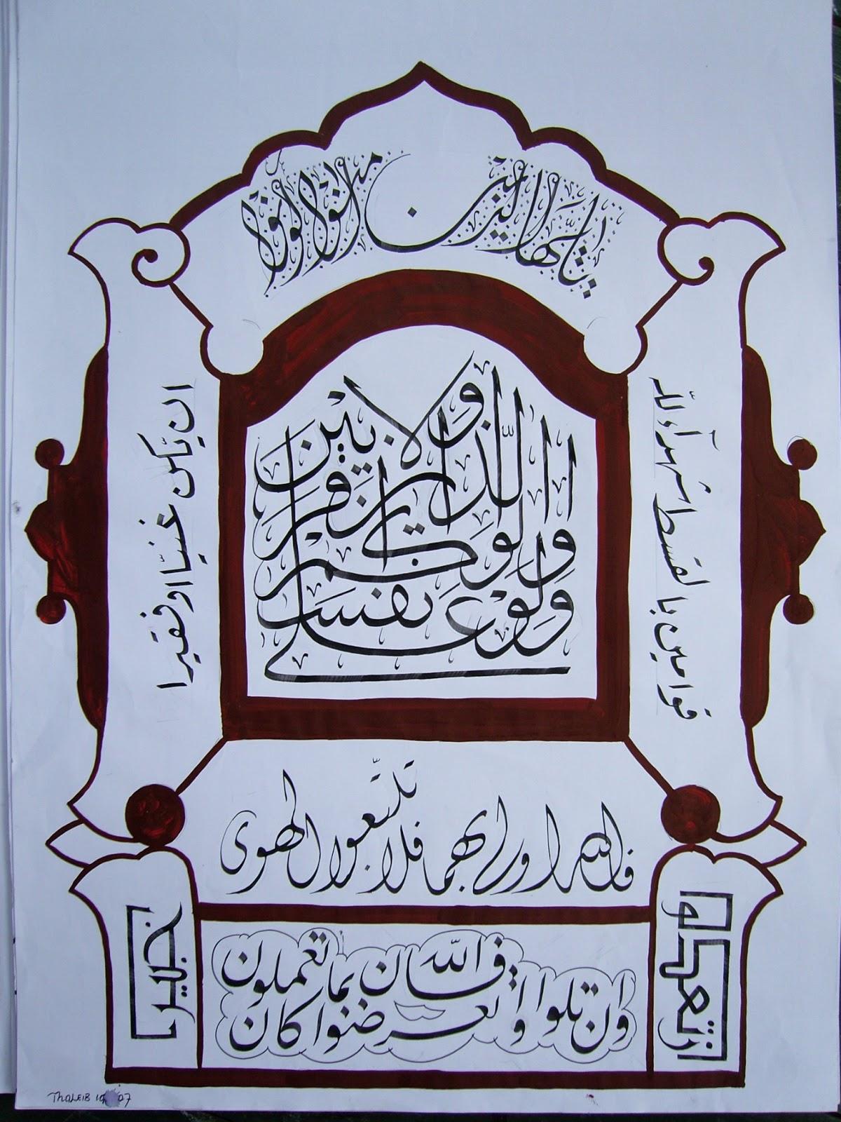 Kumpulan Khat Naskhi yang pernah juara
