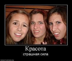 Девушки не красивых парней