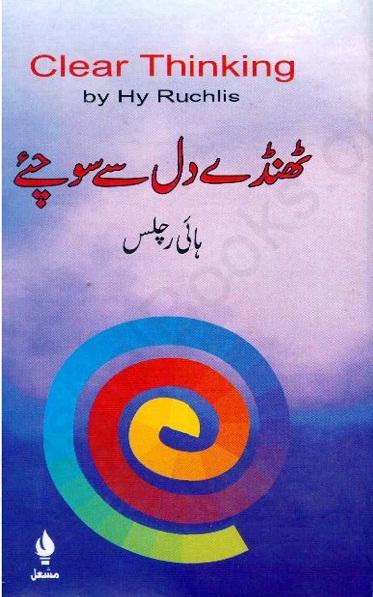 Thanday Dil Say Sochiye (Clear Thinking) By Hy Ruchlis