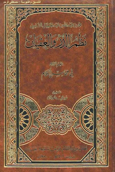 نظم الدر والعقيان: القسم الرابع: في محاسن الكلام - محمد التنسي pdf