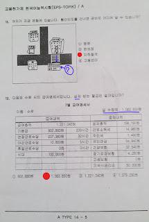 kisi kisi soal ujian eps pbt gambar 8