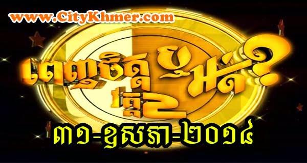 CTN Penh Chet Ort 31-05-2014