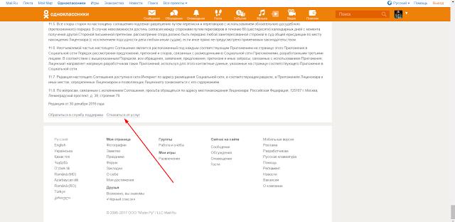 Как удалить Одноклассники с телефона и планшета (приложение) 87