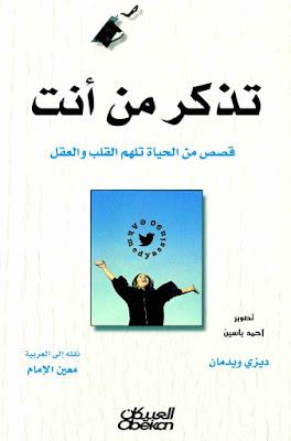 كتاب تذكر من أنت : قصص من الحياة تلهم القلب والعقل - ديزي ويدمان