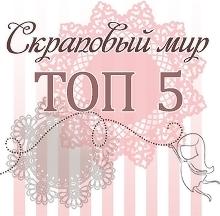 ТОП 4)