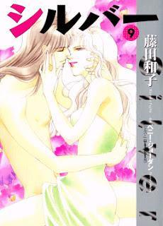 [藤田和子] シルバー 第01-09巻