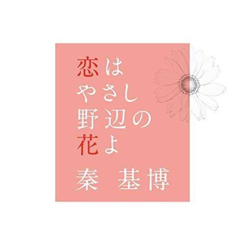 [Single] 秦 基博 – 恋はやさし野辺の花よ (2015.07.31/MP3/RAR)