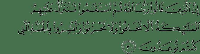 Surat Fushshilat ayat 30
