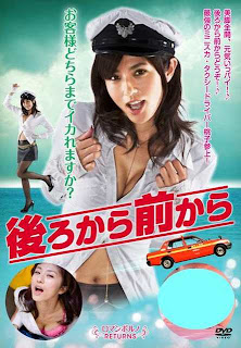 Any and Every Which Way (Ushiro kara mae kara) poster