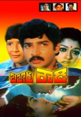 Bazaru Rowdy 1988 Telugu Movie Watch Online