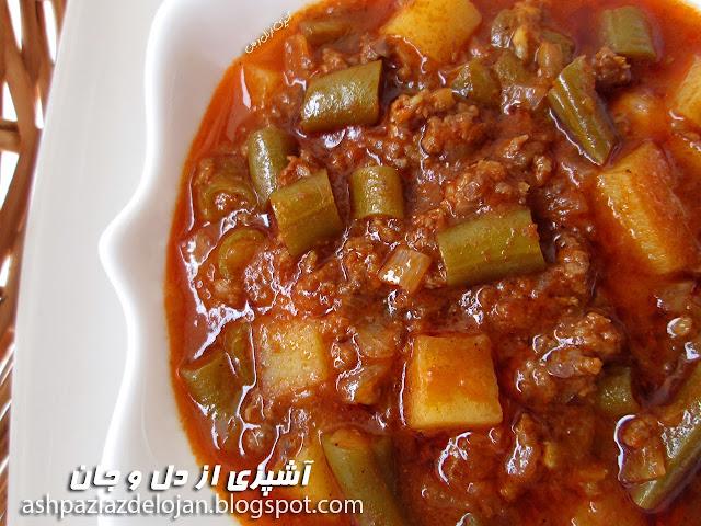 خورشت کدوبادمجان وسیب زمینی گوجه آشپزی از دل و جان: خوراک لوبیا سبز و گوشت چرخکرده
