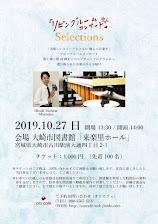 コンサート情報  2019.10.27 「リビングルームコンサート Selections 」会場 来楽里ホール