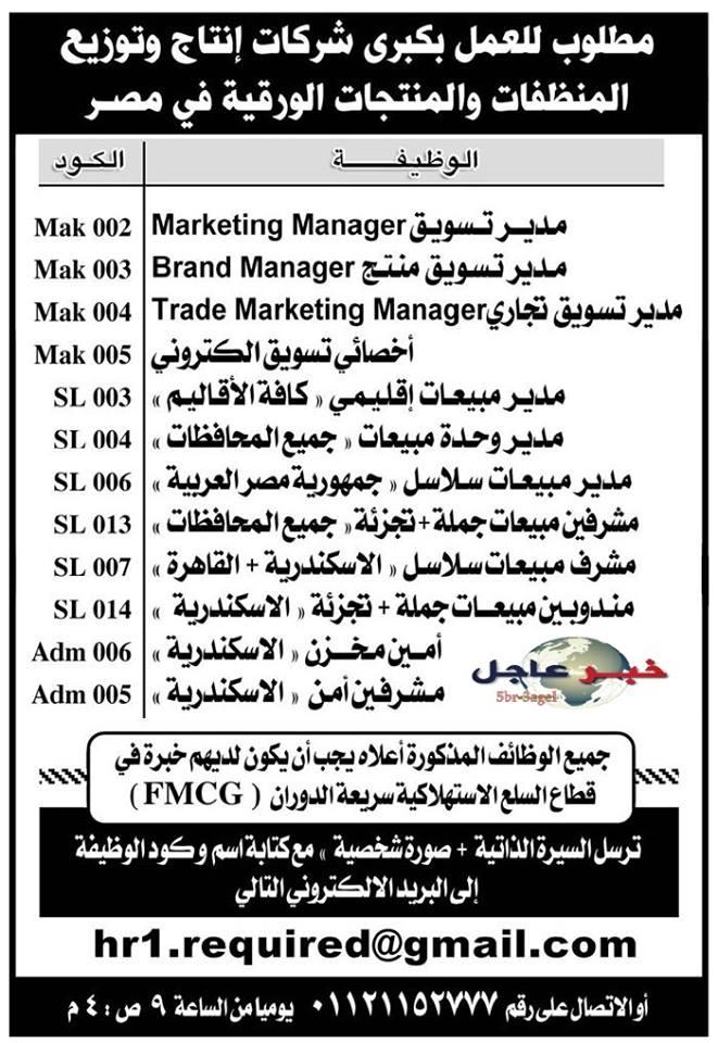 مطلوب للعمل فوراً - لكبرى شركات المنظفات والمنتجات الورقية فى مصر بجميع المحافظات
