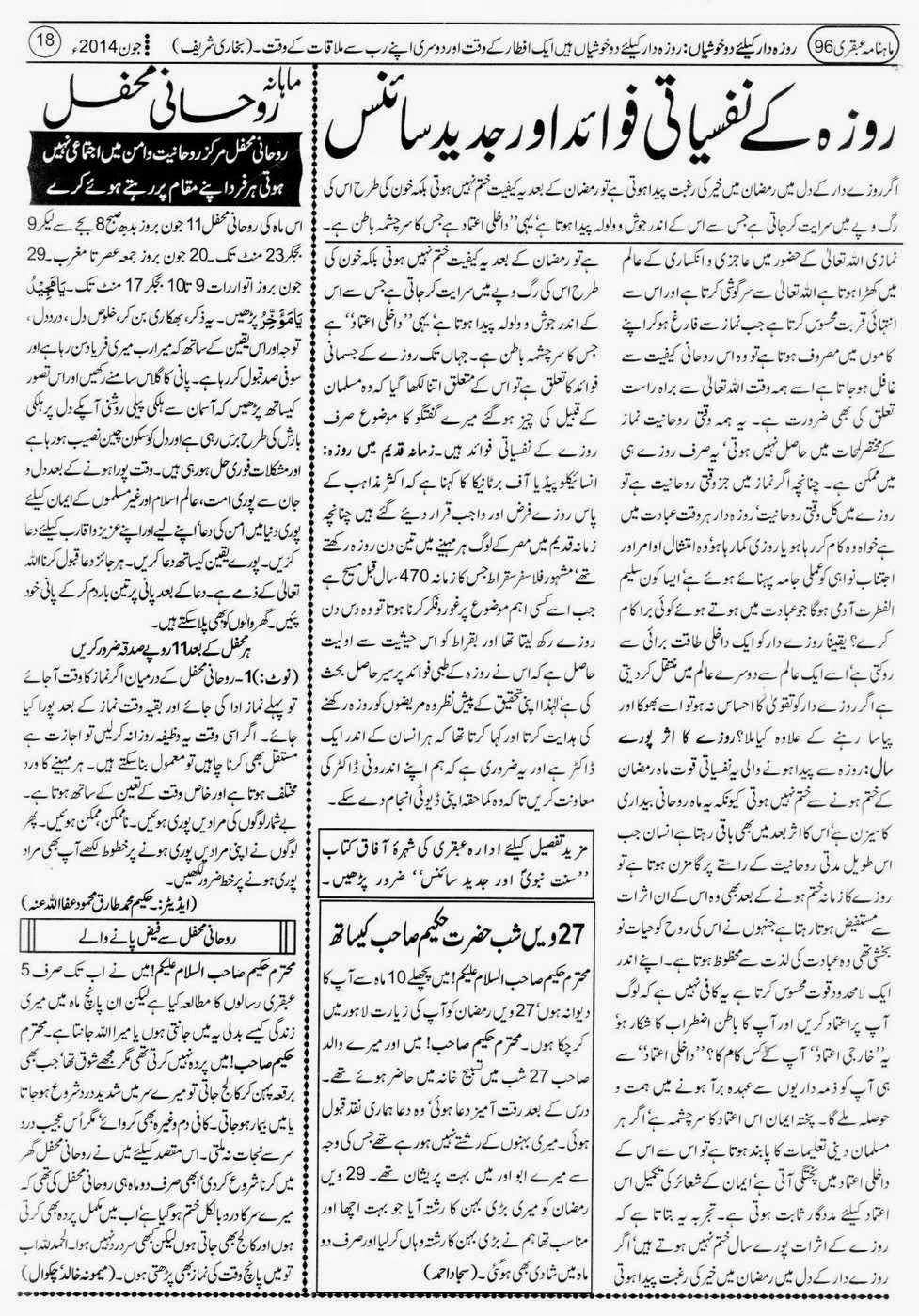 ubqari june 2014 page 18