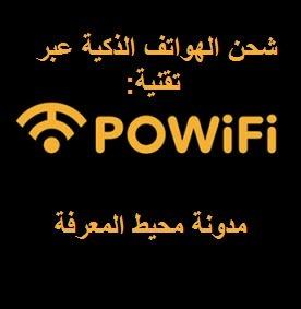 شحن الهواتف عبر تقنية powifi