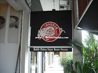 三宝井豆浆之家