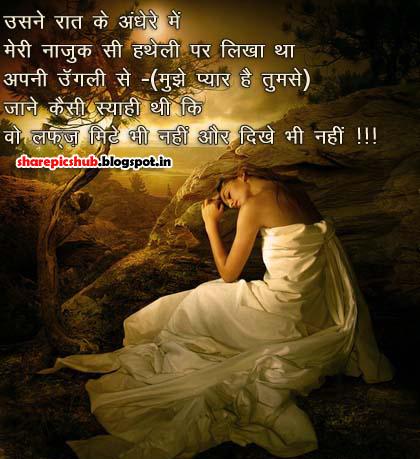 emotional shayari in hindi sad romantic shayari for