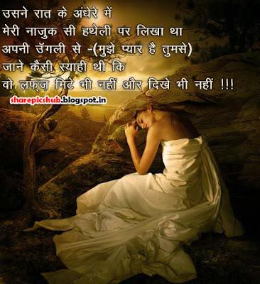 Emotional Love Quotes For Boyfriend In Hindi : Emotional Shayari in Hindi Sad Romantic Shayari For Boyfriend ...
