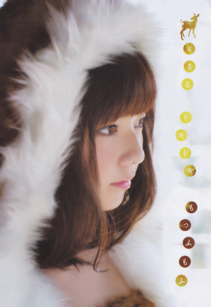 Akb48 Haruka Shimazaki Young Magazine Pics 2 Akb48 Haruka Shimazaki