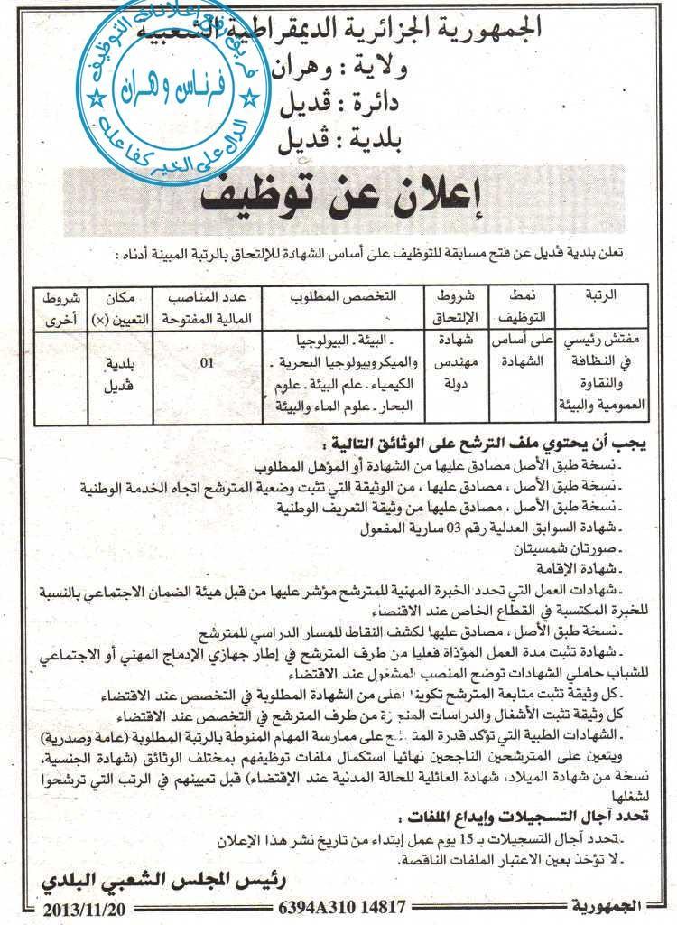 إعلان مسابقة توظيف في بلدية قديل دائرة قديل ولاية وهران نوفمبر 2013 ظˆظ‡ط±ط§ظ†.jpg